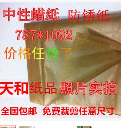 防锈新款五金配件油纸工业用油纸包轴承油纸液压油纸油蜡纸防锈纸