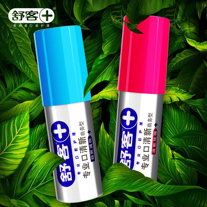 舒客口气清新喷雾剂去除口臭神器舒克口腔非抑菌持久型男女士口喷