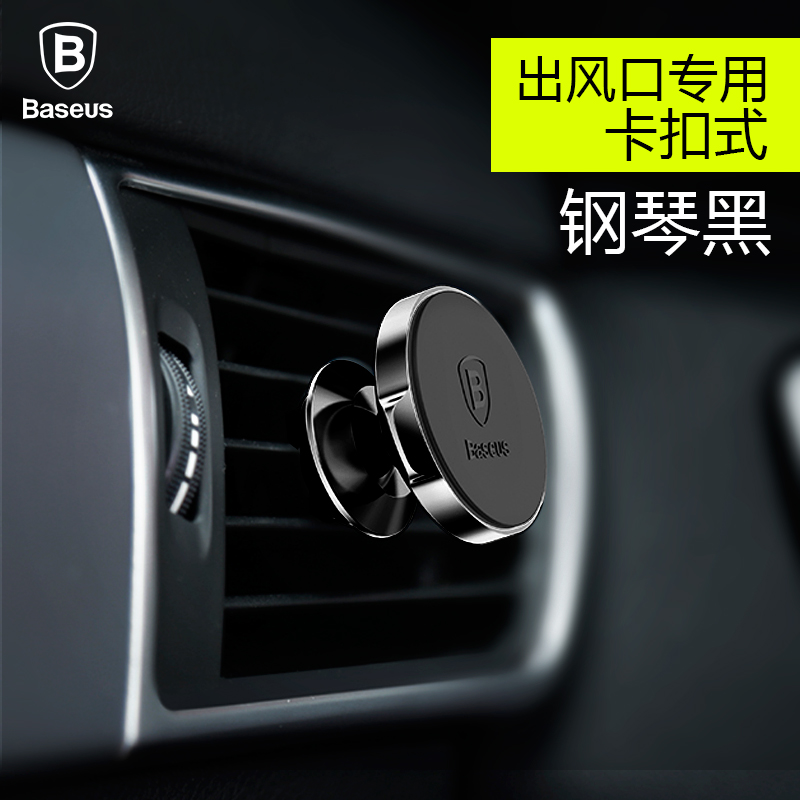 倍思車載手機支架磁吸汽車用品吸盤式磁性吸鐵石支撐電話導航車用