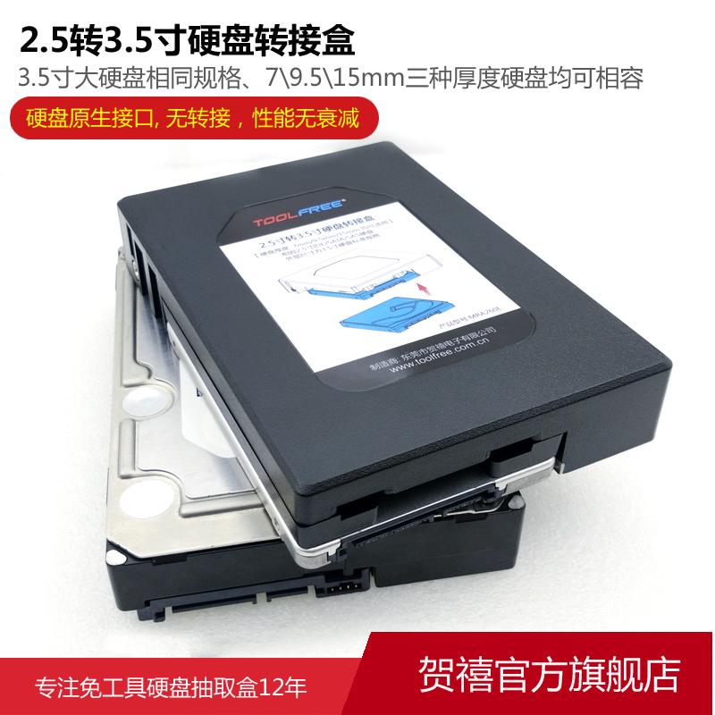 TOOLFREE 2.5轉3.5寸硬碟轉接盒 2.5寸SATA硬碟托架IDE硬碟托架