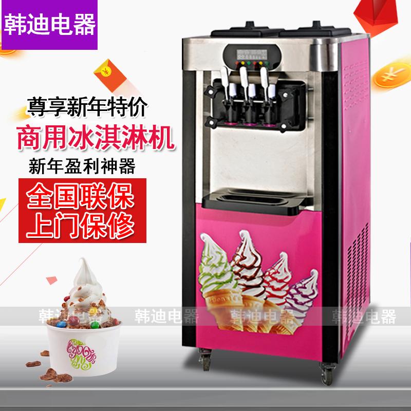 韩迪冰淇淋机商用雪糕机立式全自动圣代甜筒三色软质冰激凌机台式