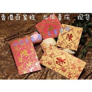 姓氏红包 姓氏封 香港百家姓利是封 龙凤烫金 大小号50个红包定制