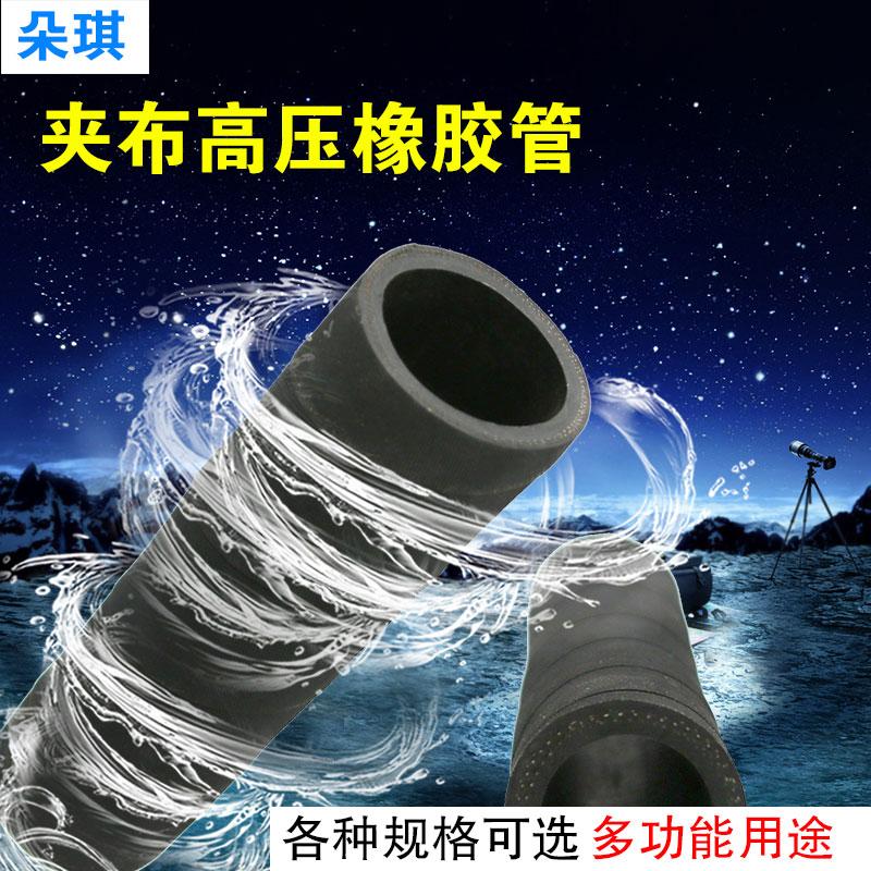 夹布橡胶管 黑色布纹耐高压喷砂耐油泥浆管软管蒸汽水管46分123寸