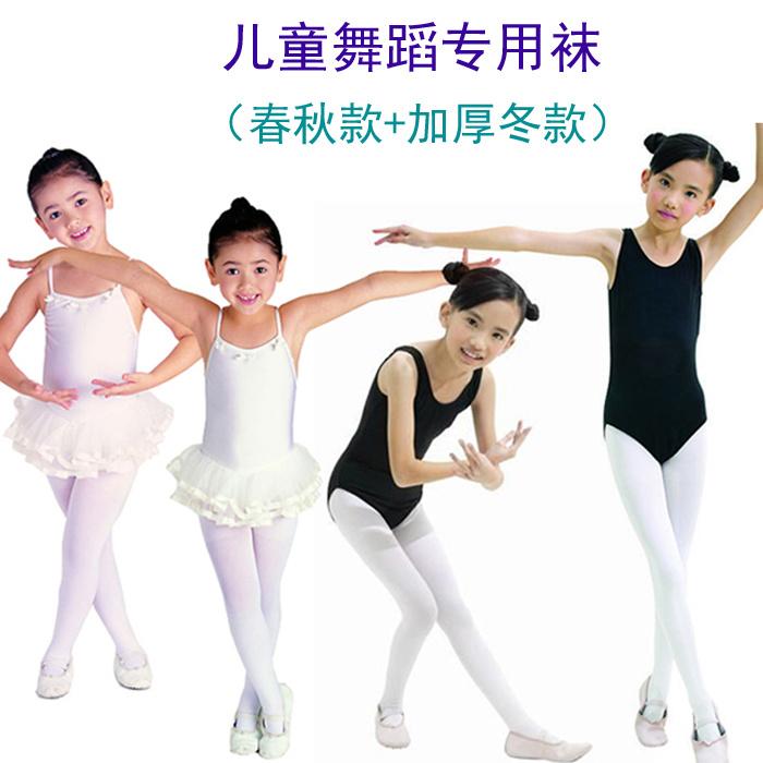 兒童練功舞蹈襪春秋連體襪女童秋冬加厚連褲襪黑白打底舞襪跳舞襪