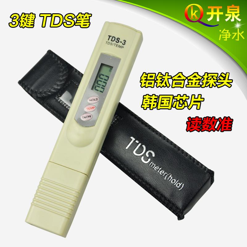 虧本促TDS水質測試筆 進口晶片精準 TDS3測試儀 自來水硬度值檢測