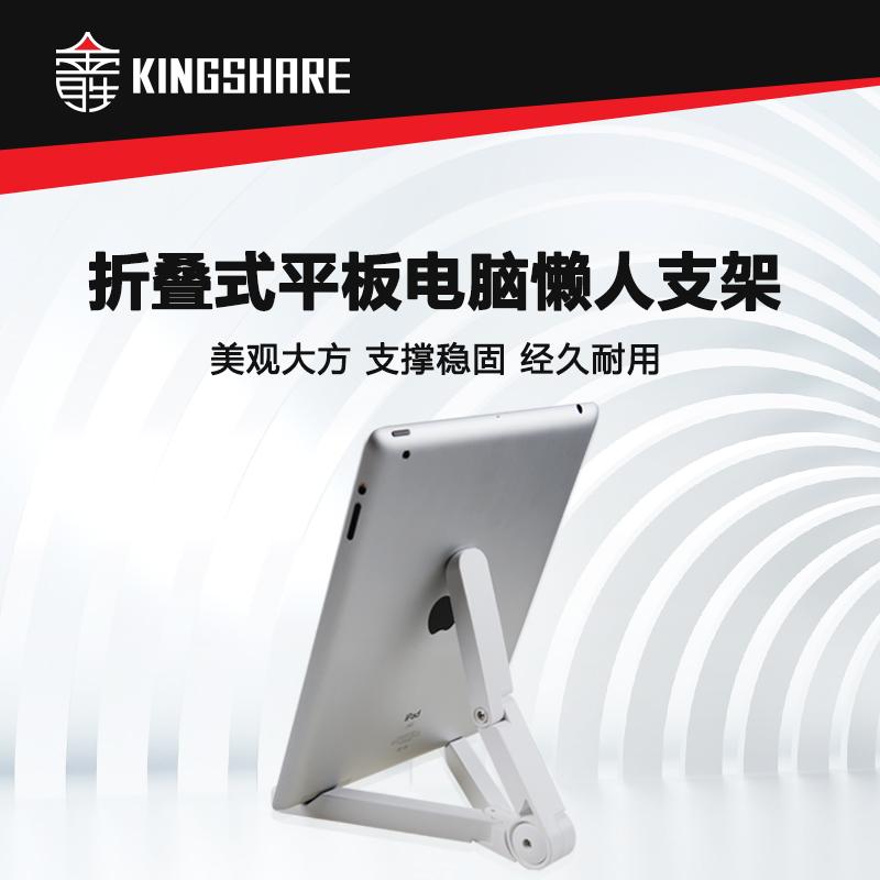 金胜 折叠式平板电脑支架通用iPad2/3/mini台电三星联想支架