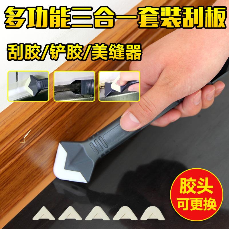 刮胶器加厚型铲胶刀子厨卫防霉玻璃胶刮板美缝打胶施工具清除残胶