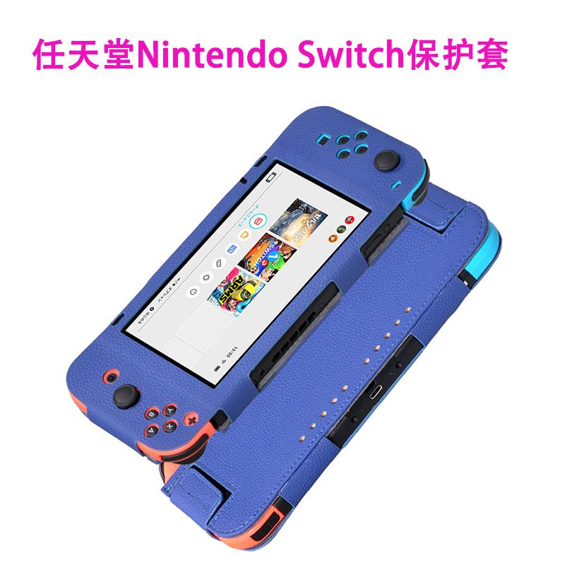 任天堂Nintendo Switch保護套 NS 6.2英寸遊戲機皮套保護殼