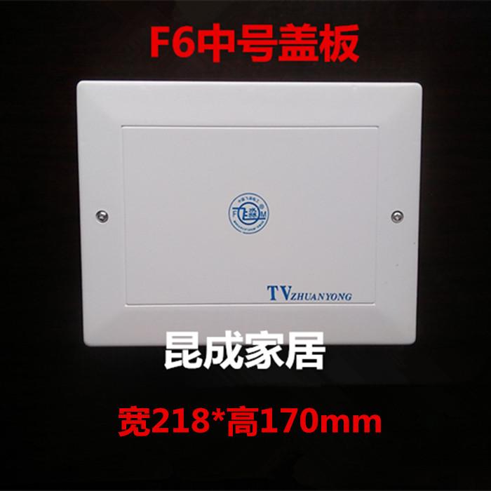 F6中號電視盒蓋板塑料蓋子弱電箱蓋板電話箱塑膠TV盒蓋218*170mm