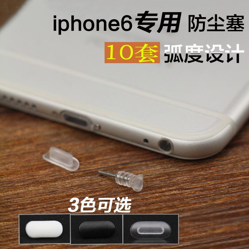 iphoneXS Max防塵塞資料充電口6s蘋果x手機XR通用plus耳機孔7p/8p