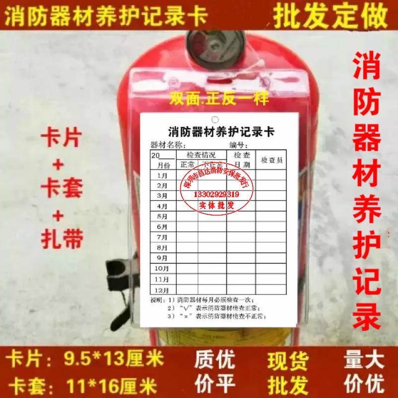 灭火器检查卡养护记录卡片安全标识标志标牌消防安检标示牌保养卡