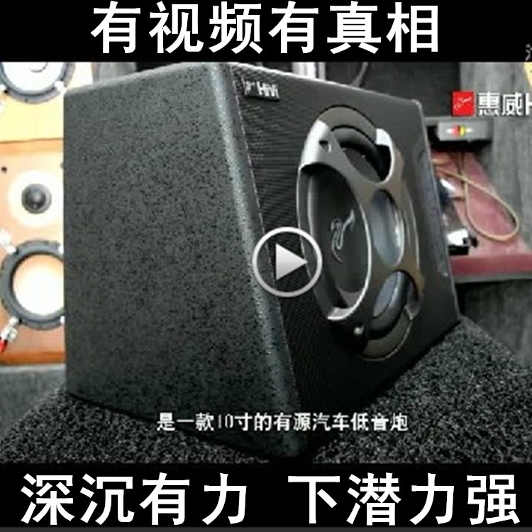汽车音响惠威有源低音炮BC10.1-V 10寸带功放大功率车载改装BD101