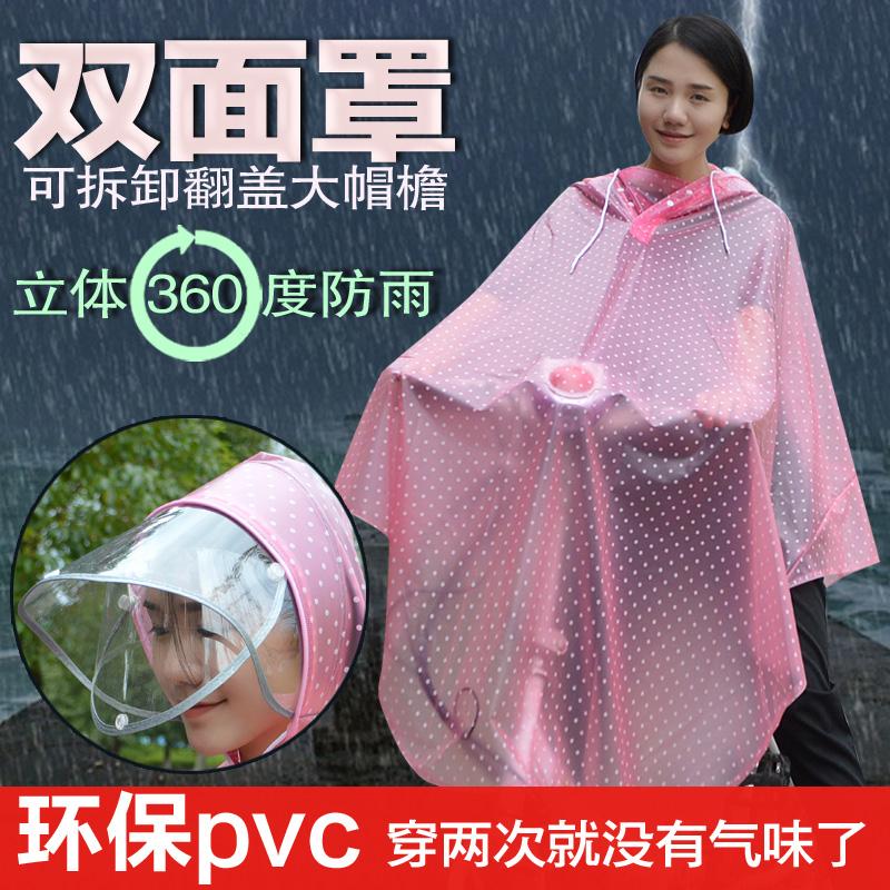 自行车电动车可拆卸双帽檐带面罩透明单人学生骑行男女雨衣雨披