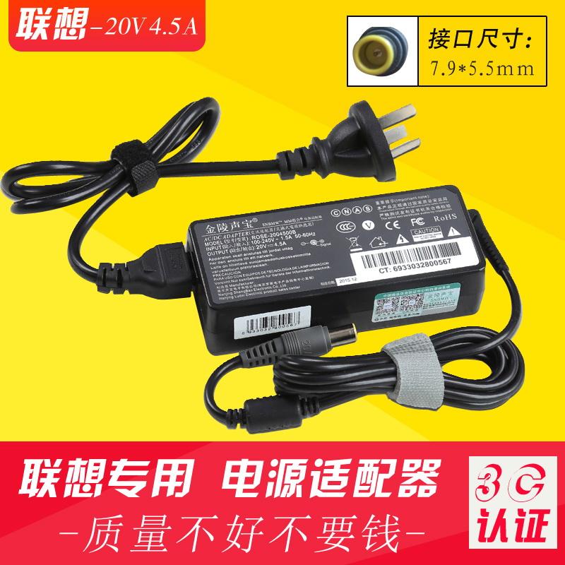 SNBMW聯想IBM筆記本電源介面卡20V4.5A電腦電源線T61 T60E 40T T6 R6 Z6X6 410R T510 T430 E430通用充電器線