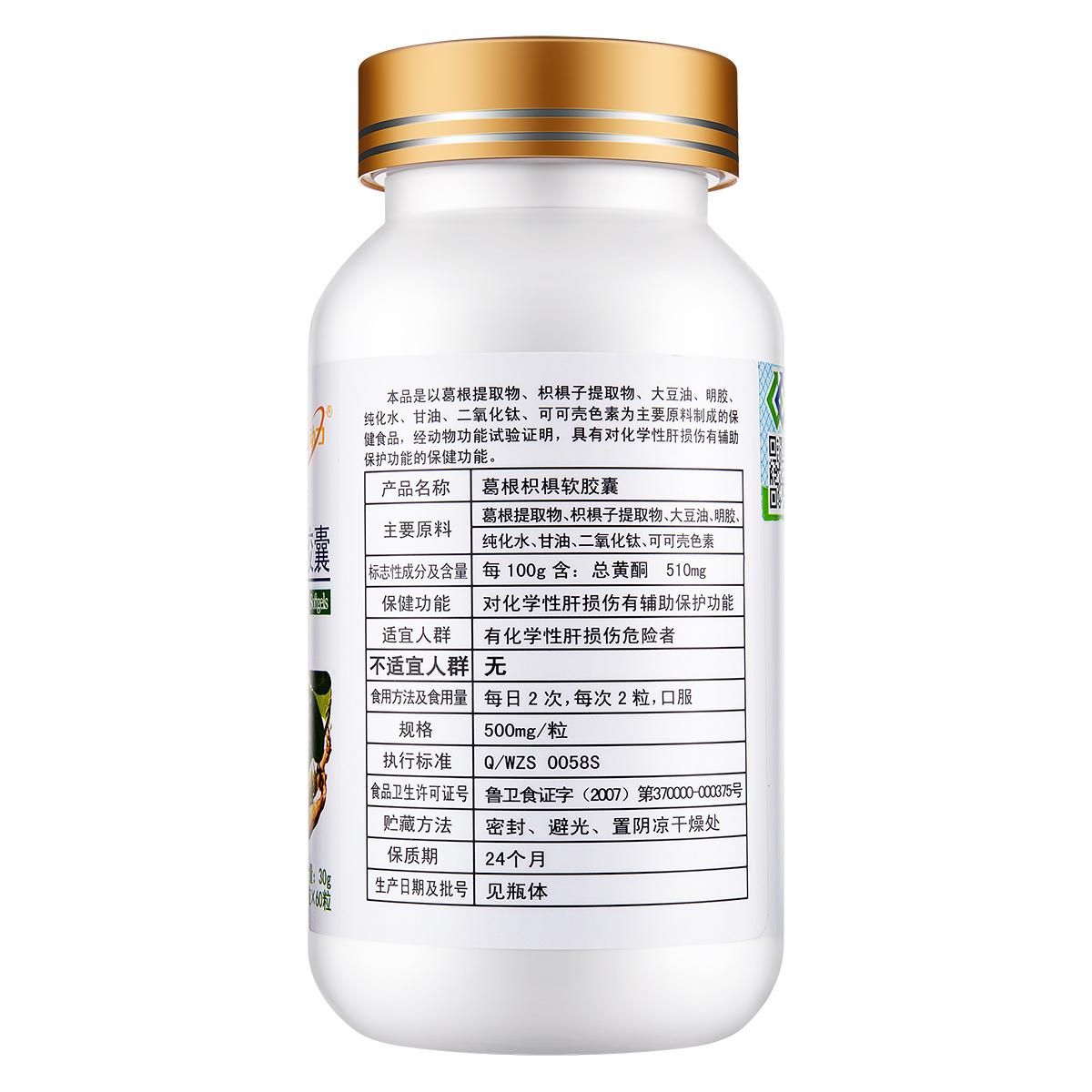 金动力葛根枳椇软胶囊180粒正品护肝营养保健品可搭配醒酒解酒药