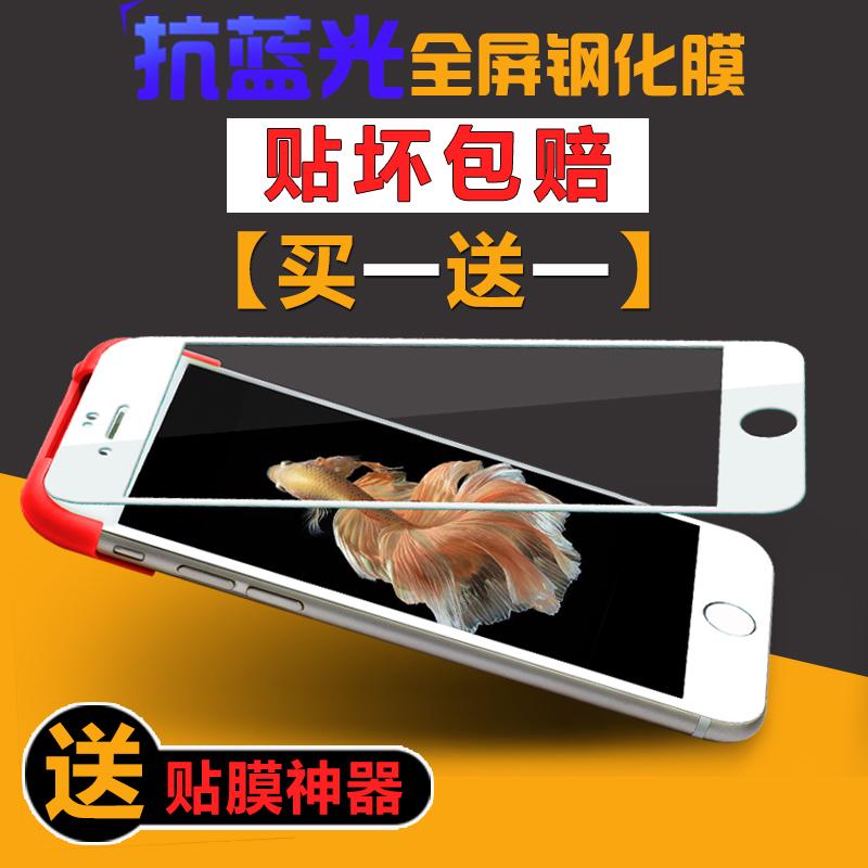 爵信 iphone6鋼化膜蘋果6s鋼化膜6plus全屏覆蓋保護膜4. 7寸
