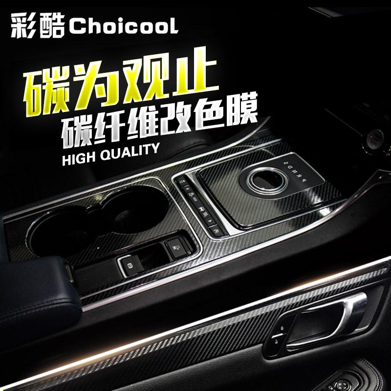 碳钎维贴贴膜 3D 车身高亮膜内饰贴纸改色膜改装黑 5d 汽车碳纤维贴纸
