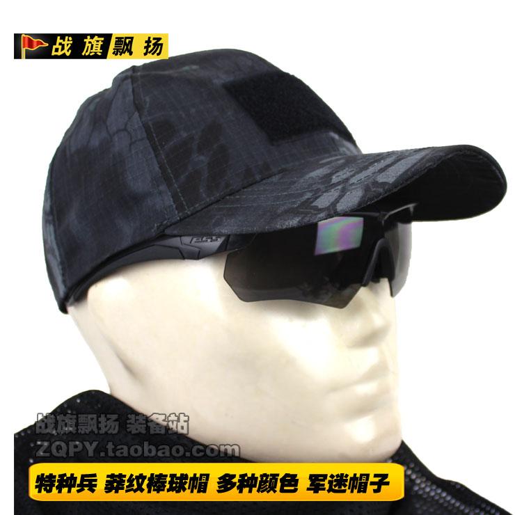 新版蟒紋迷彩軍迷棒球帽 我是特種兵戶外帽子 戰術帽 魔術貼帽子