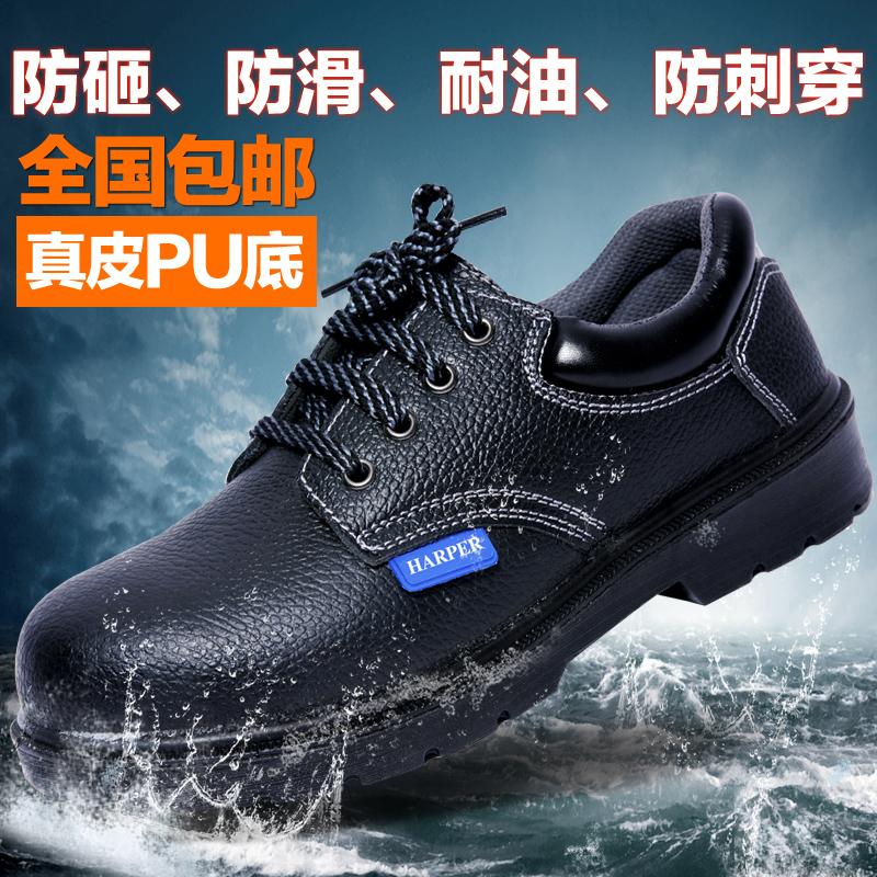 勞保鞋男安全鞋工作鞋防護鞋鋼包頭防砸防穿刺透氣男女鞋