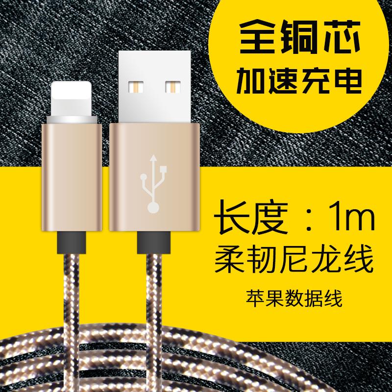 果果鋪 iPhone5 iPhone6 plus 蘋果5s資料線 6s手機充電器線iPad4