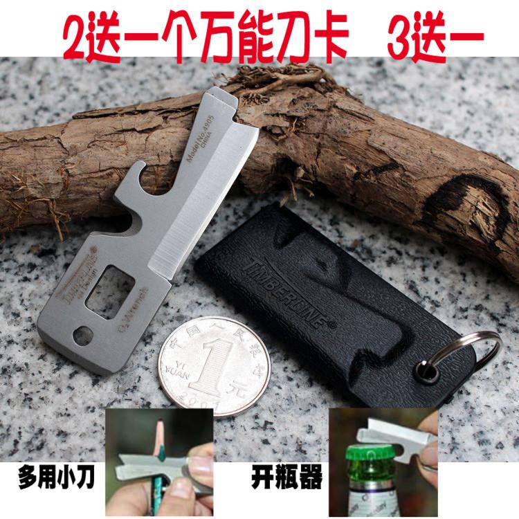 美國林線卡R085隱身求生工具便攜組合多功能軍刀卡開瓶器鑰匙刀