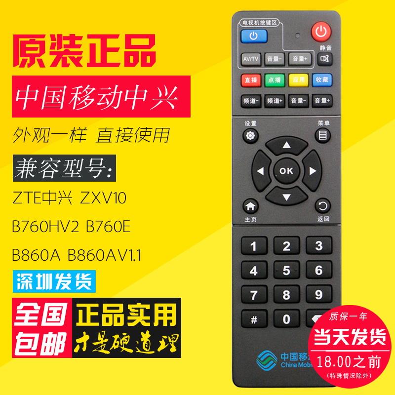 原裝中國移動ZTE中興網路電視B760HV2 B860AV1.1通用機頂盒遙控器