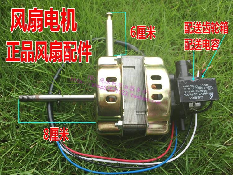 適用於美的FS40/45系列檯扇座地落地風扇電機馬達銅芯 原廠正品
