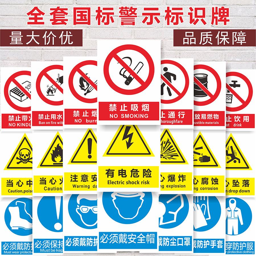 禁止吸烟提示牌贴纸禁止烟火安全标识牌当心触电有电危险提示牌警示标识贴标示牌施工警示牌告示牌标志牌定做