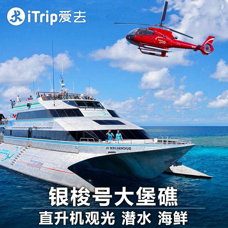 澳洲旅遊凱恩斯大堡礁銀梭號遊船阿金考特直升機潛水中文一日遊