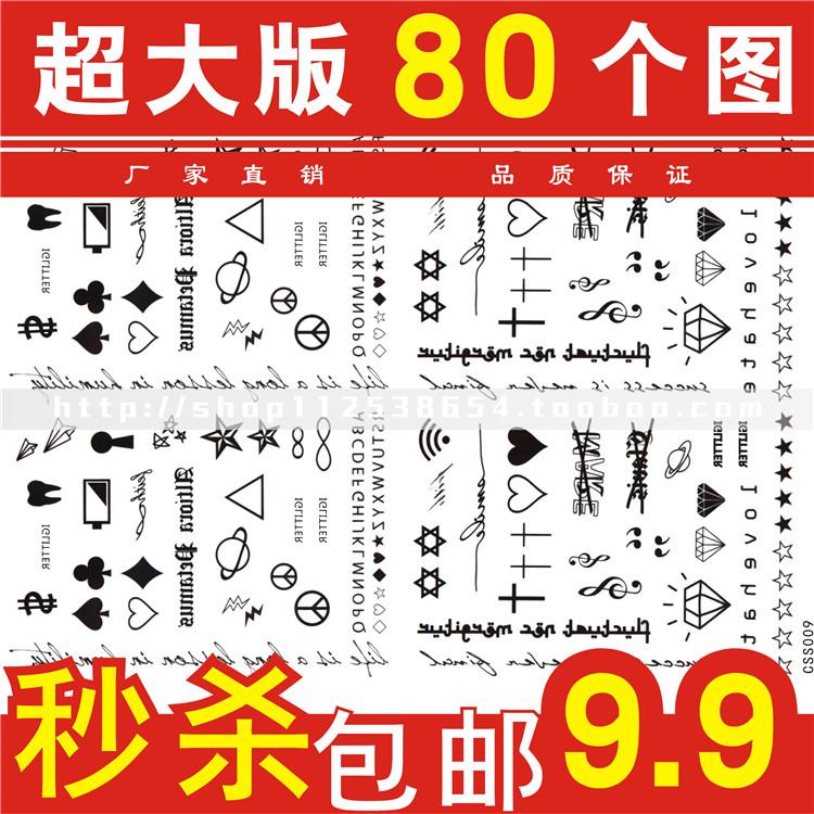 韓國專區黑白十字愛心星星芒紋身貼紙 情侶閨蜜貼男女遮疤包郵C9