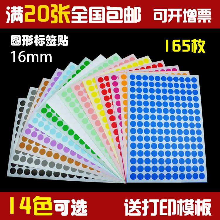 鸿诺A4彩色数字记号贴纸圆点不干胶标签圆形空白口取编号贴纸16mm