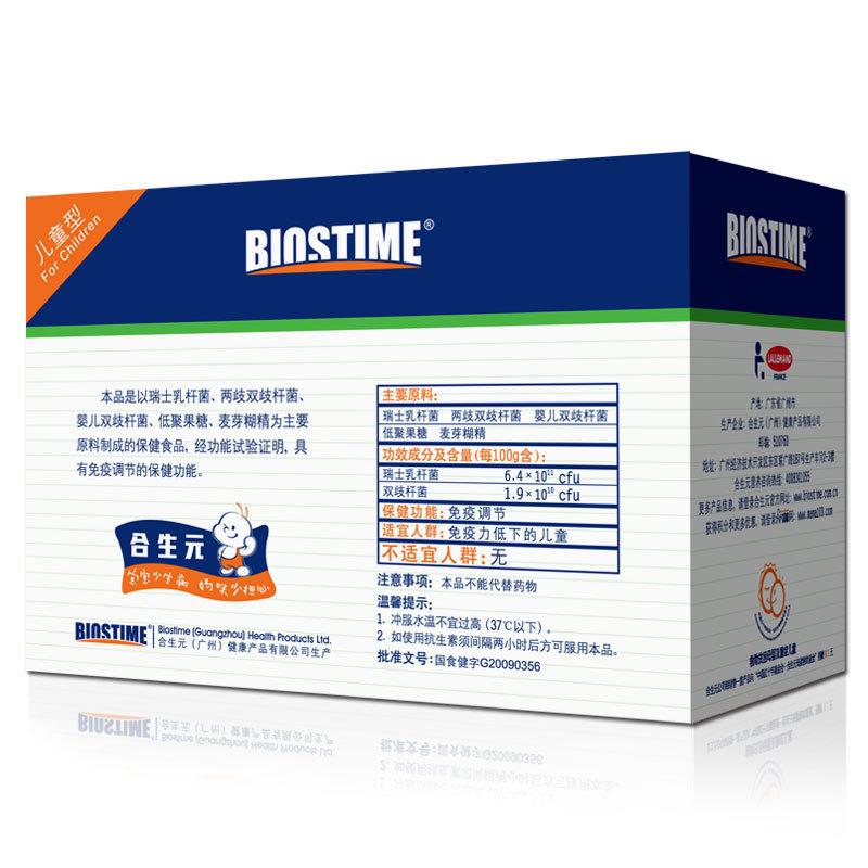 合生元牌益生菌冲剂(儿童型) 1.5g/袋*26袋法国进口活性益生菌