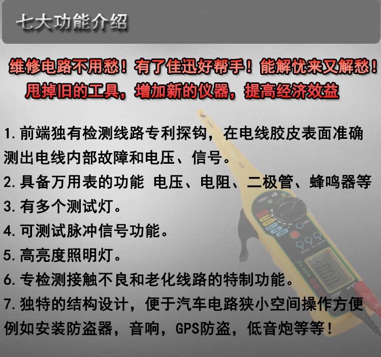 汽车电路检测仪 电路检测仪电笔车用试电笔12v线路改装汽车万用表