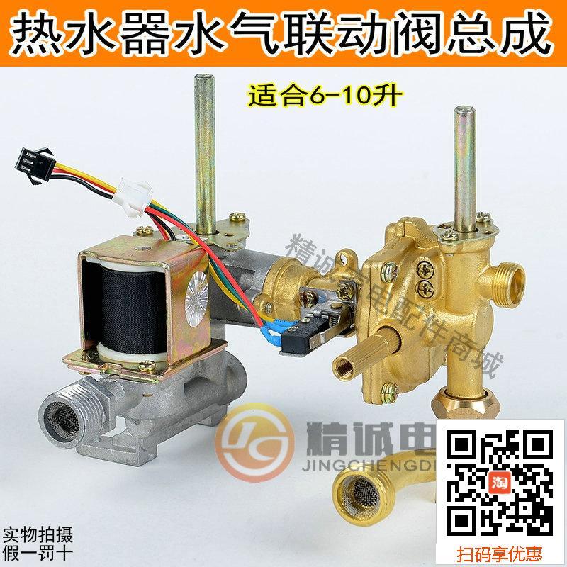 適用於大森康寶櫻雪等通用型水氣聯動閥總成 燃氣熱水器配件