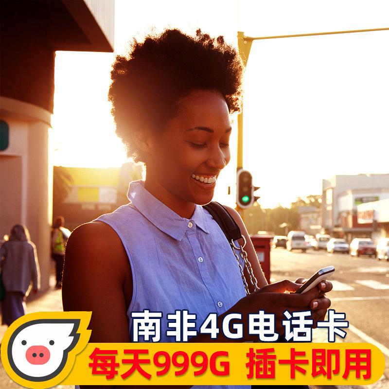 南非电话卡4G上网卡无限流量电话卡国外茨瓦内1-15天旅游支持eSIM