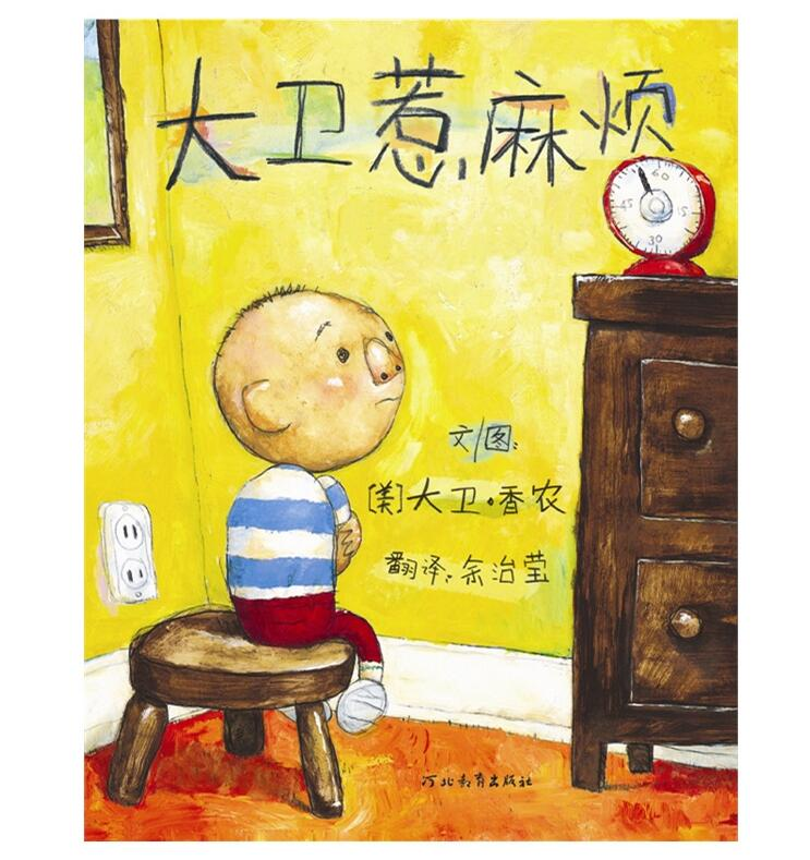 启发世界优秀绘本 大卫惹麻烦(精)3-6岁幼少儿启发绘本睡前读物故事图画书
