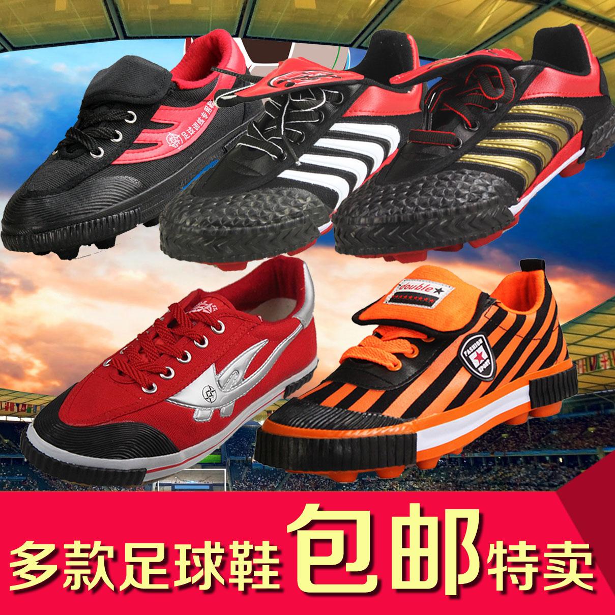 双星足球鞋学生足球训练鞋男女鞋儿童足球鞋男童碎丁透气 父子款