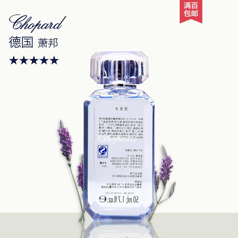 Chopard蕭邦洗髮水50ml旅遊用品星級酒店一次性客房易耗洗髮液