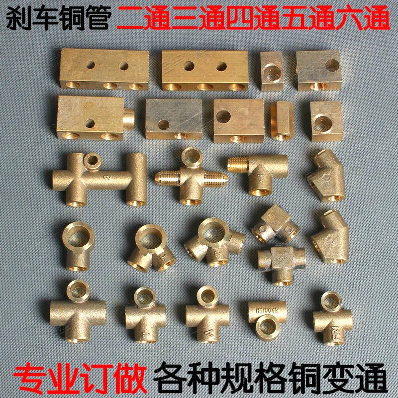 汽车刹车铜管接头刹车油管直通弯头两通三通四通五通六通变径接头