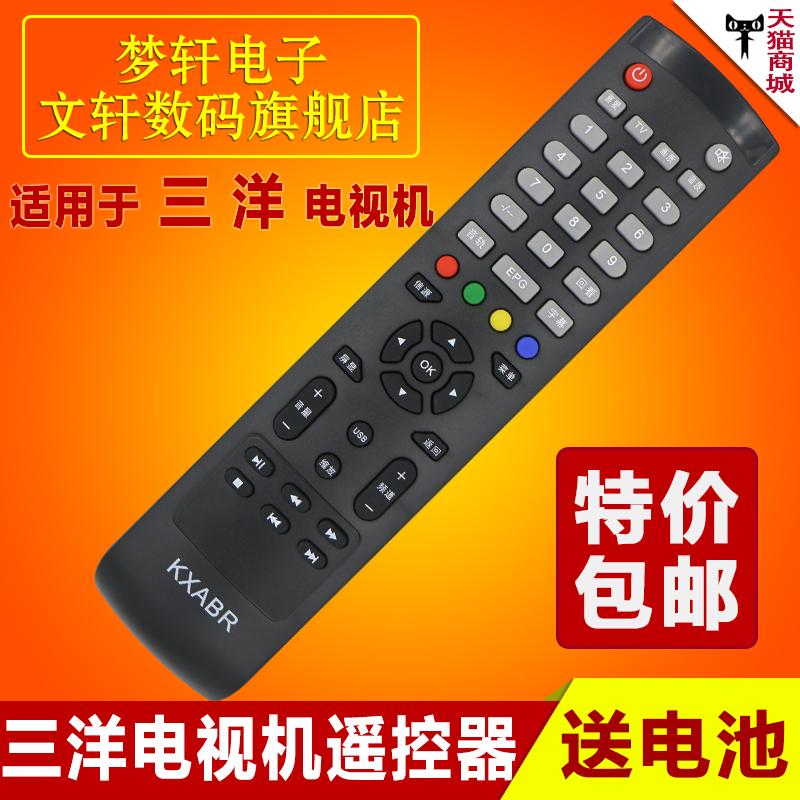 SANYO三洋液晶電視遙控器KXABR LED-32ce530 530a 530b 40CE561D