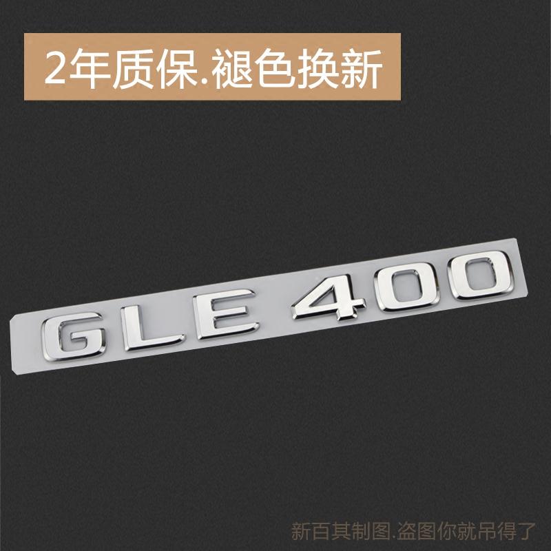 奔驰字标车标C200 E320 S400L GLC300 AMG 4MATIC尾标字母标改装