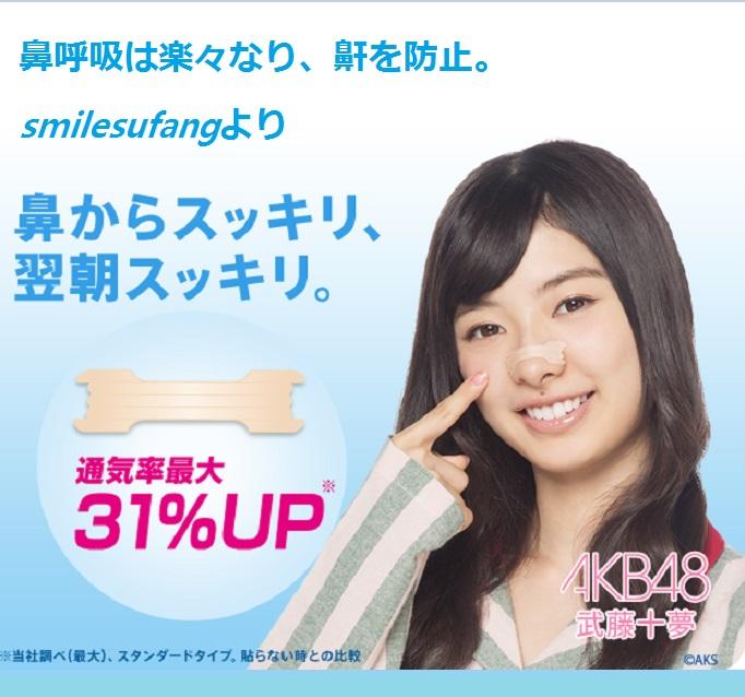 日本防止缓解打鼾打呼噜扩鼻贴器止鼾器通气助呼吸鼻塞促睡眠鼻贴