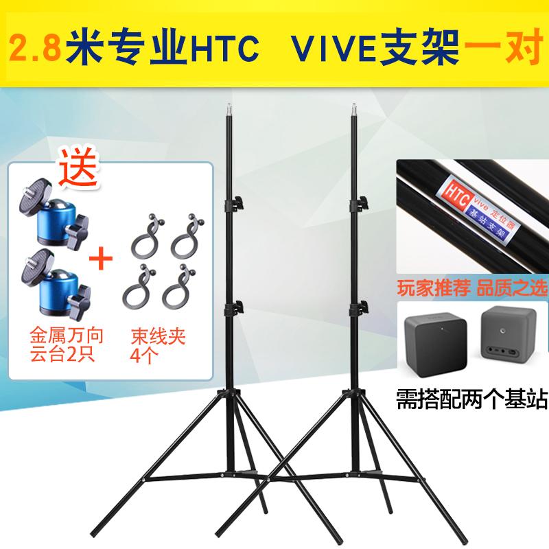 一對2.8米HTC VIVE支架定位器架HTC Vive基站支架三腳架2支裝雲臺