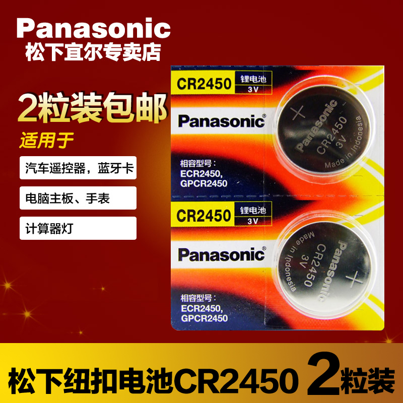 松下CR2450鈕釦電池3V鋰電子寶馬1/3/5/7系原裝汽車鑰匙遙控器 BMW鈕釦電子116 520 523 530 730li 740 750