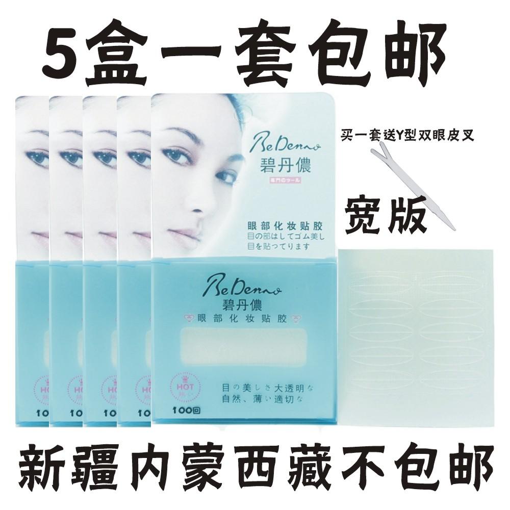 寬版 正品碧丹儂雙眼皮貼美目貼 防水防過敏透氣粘性強 單件包郵