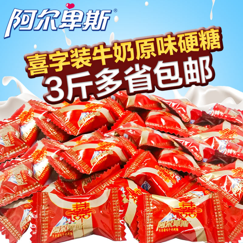 Buy Alpine Milk Candy Wedding Celebration Loaded 500g Stocking Bulk Sweets And Snacks In Cheap Price On Malibaba