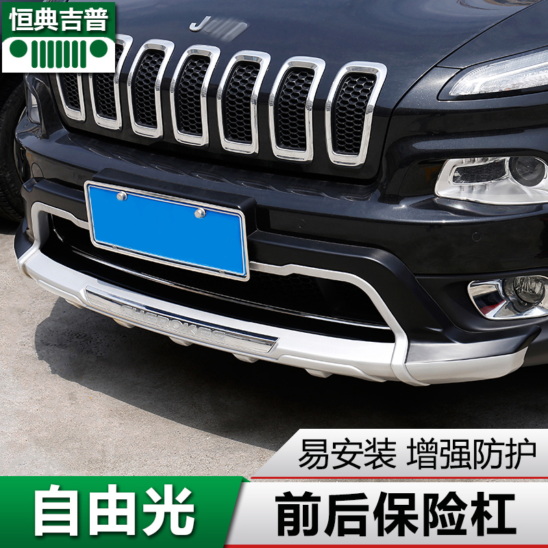 Buy Applicable To The New Domestic Jeep Jeep Liberty Light Bumper