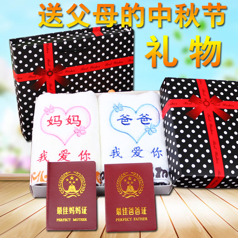 Autumn Festival Gift To Send Mom And Dads Birthday Parents Of Kindergarten Teachers Practical Creative Men