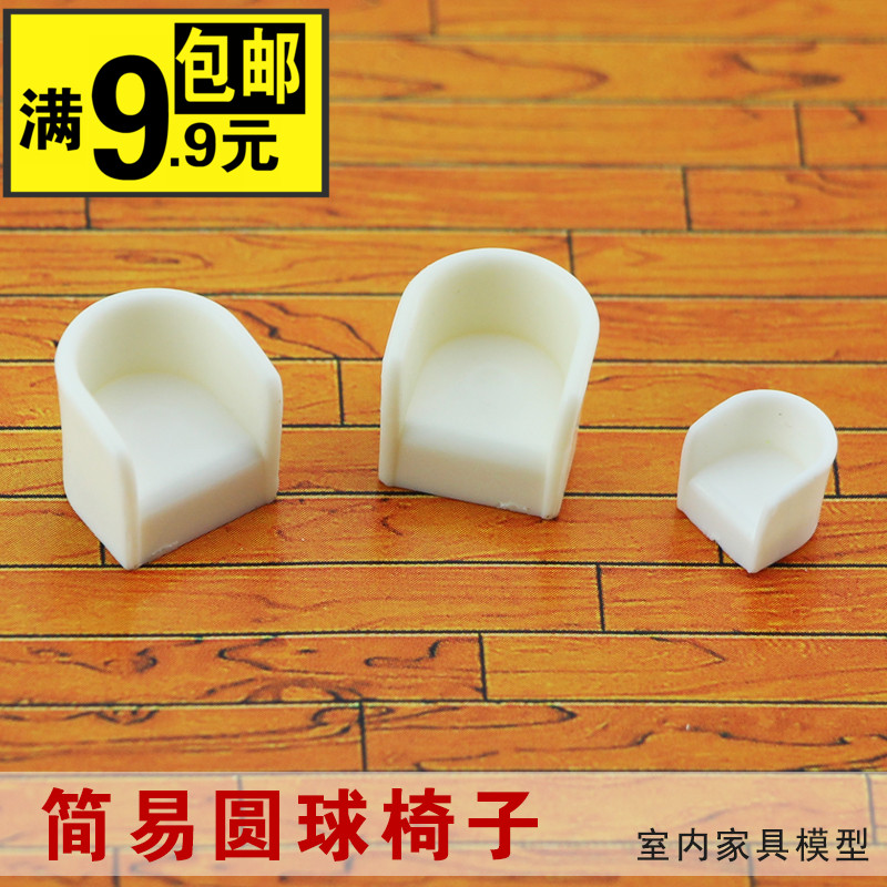 Buy Ball Chair Chair Model Diy Sand Table Model Building Model Toy