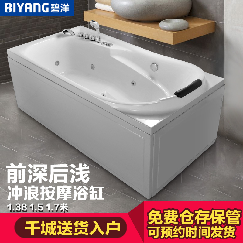 Buy Bi yang acrylic bathtub massage bathtub surfing 1.38 \\ 1.5 \\ 1.7 ...